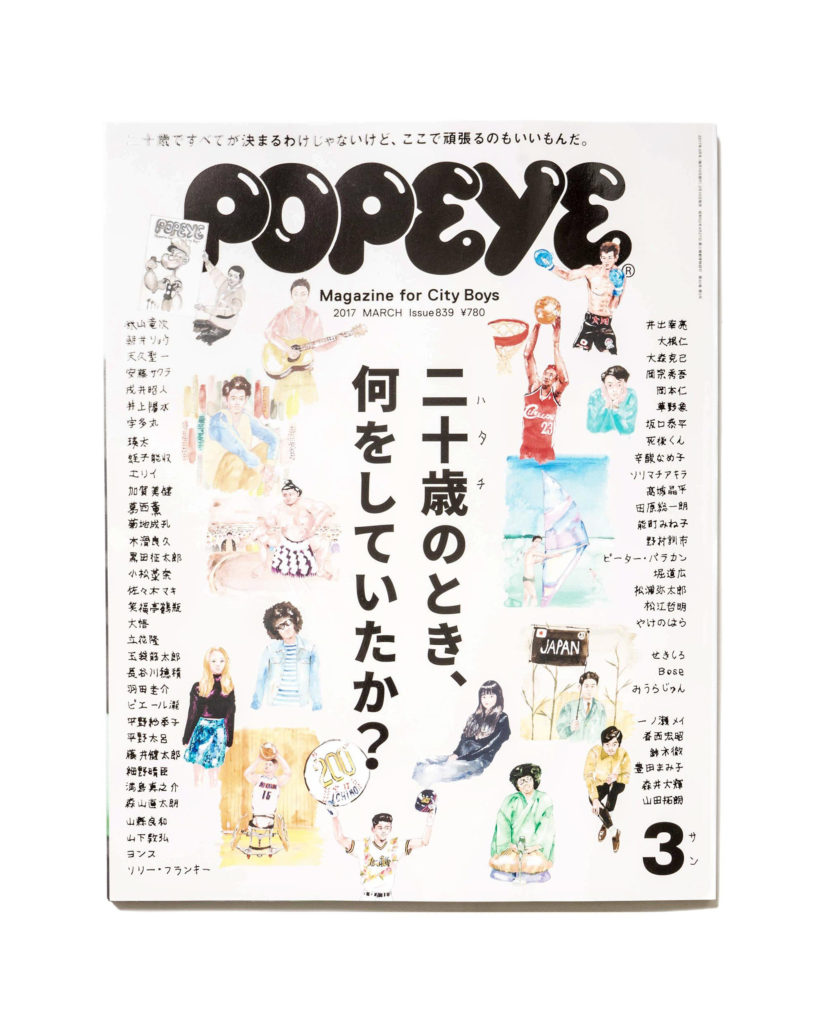 POPEYE-Magazine-March-2017-Issue-839-What-were-you-doing-when-youre-20-years-old-1_2048x2048weiss
